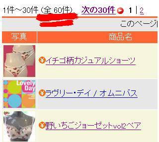 rakutenkensaku_ichigo.jpg