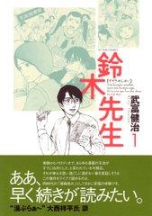 suzukisense_reviewi01_hyoushi-1.jpg