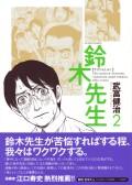 鈴木先生 2 (2)