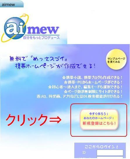 aimew携帯サイト作成