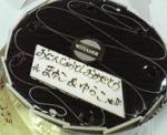 cake02042245000.jpg