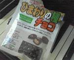 himawari3211459000.jpg
