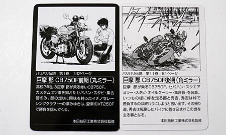 mag_bike_sik_4.jpg