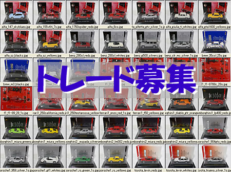 trade_kyosho_1.jpg