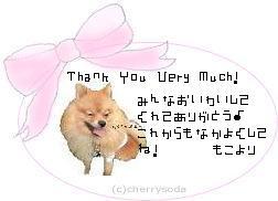 どうもありがとう♪