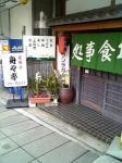 平岡精肉店の西隣~♪