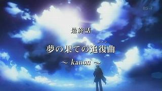 kanon_23_23.jpg