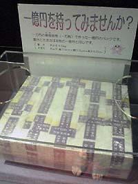ichiokuen