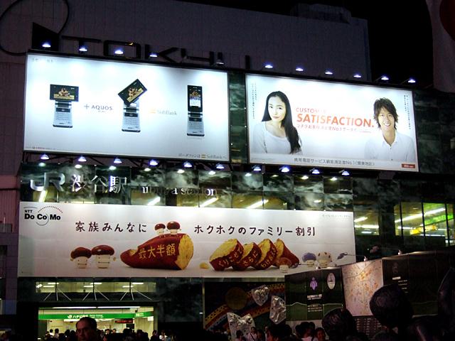 shibuya_060923.jpg