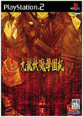 PS2九龍妖魔學園紀