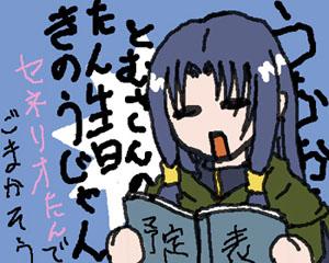 とむさんハピバ絵featuringセネリオタソ