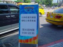 シャトルバス乗り場の看板