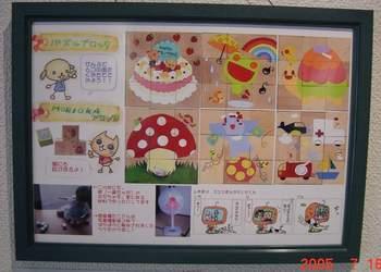 2005.7.16 積み木作品2.JPG2.JPG