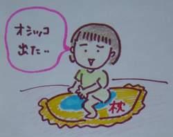 2005.8.7 おもらし図.JPG