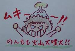 2005.8.7 のんもも火山大噴火!.JPG