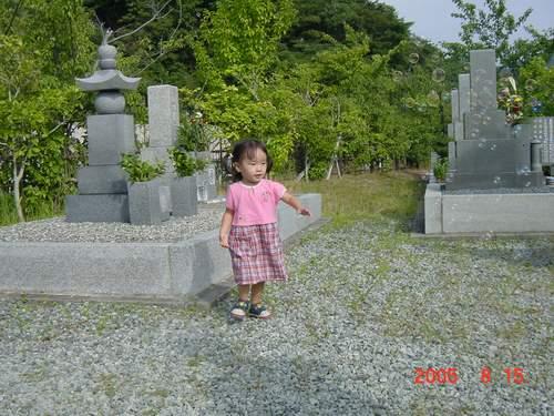 2005.8.15 お墓でシャボン玉いっぱい飛~んだ~♪.JPG