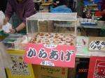 2005.11.3 からあげ売り場.JPG