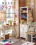 カントリークラフト 2005 秋号.jpg