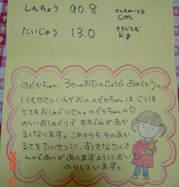 2005.12.24 保育園からの誕生日カード.JPG