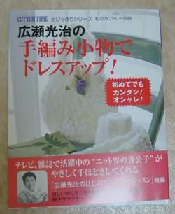 2006.1 広瀬先生の本.JPG