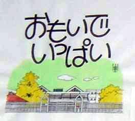 2006年 卒園児文集.JPG