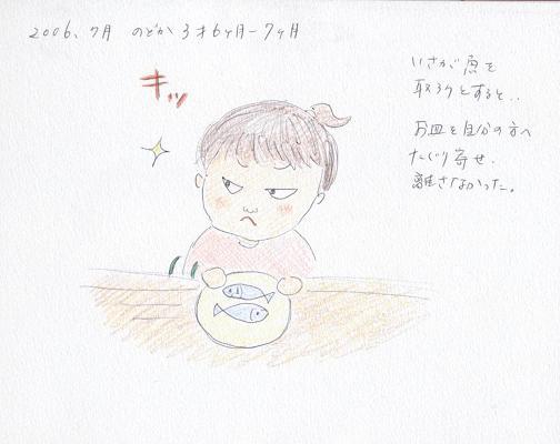 2006.7 イラスト 魚渡さないよ!