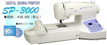 9.26 ジャガーコンピューター刺繍ミシン