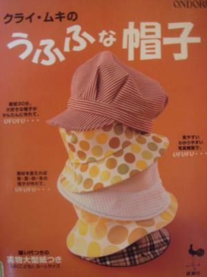 クライ・ムキのうふふな帽子.jpg