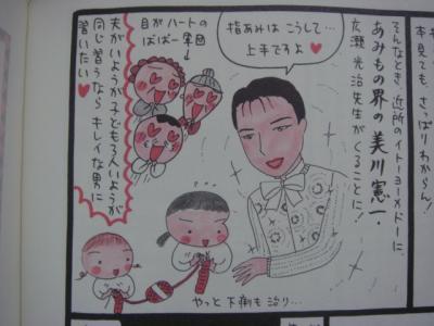 高橋三千代の漫画1