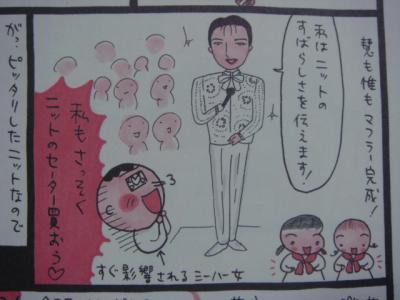 高橋三千代の漫画2