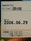 20060629122412
