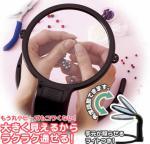 ビーズ拡大鏡