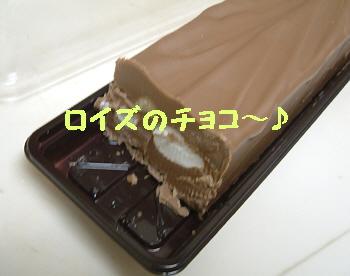 チョコ大好きっ