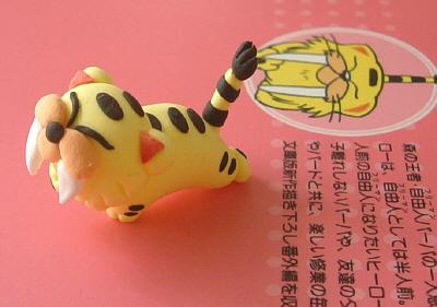 タイガーおんざ本