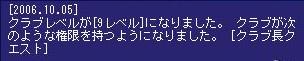 TWCI_2006_10_5_22_56_54.jpg