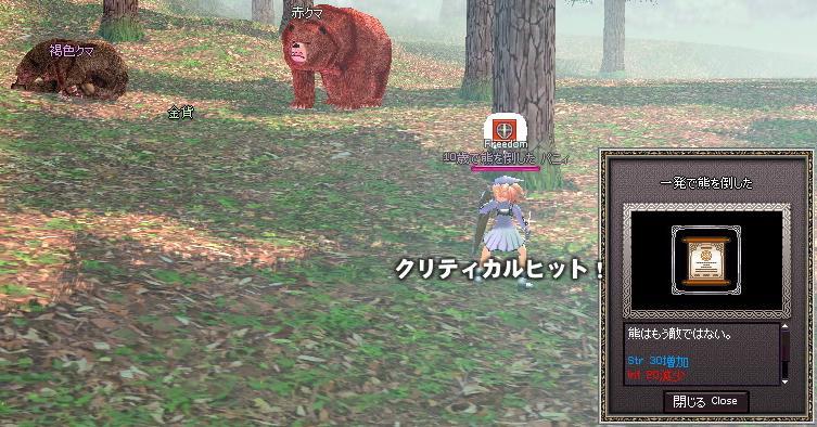 一発熊GET!