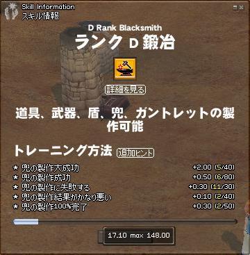 mabinogi_2005_06_13_3.jpg