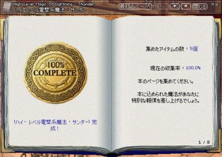 コレクションブック完成!