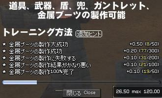 やっと1/4