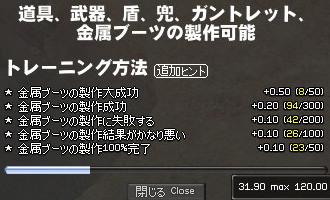 mabinogi_2005_11_20_1.jpg