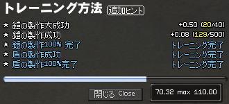 70%突破