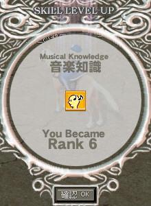 音楽知識6!