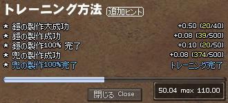 やっと50%!