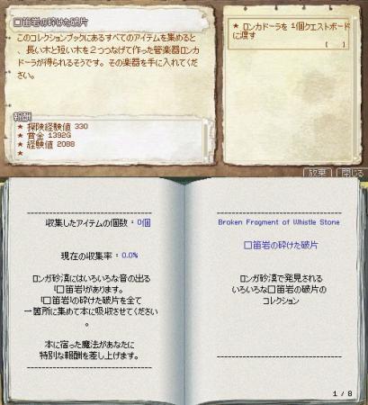 クエスト&コレクションブック