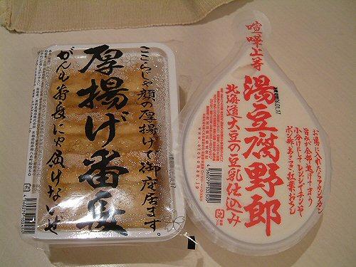 湯豆腐野郎と厚揚げ番長