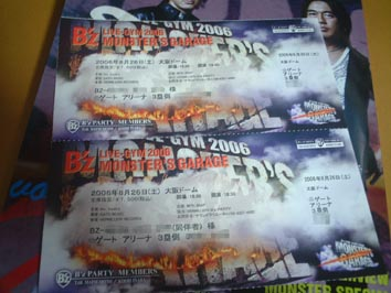 monster-ticket.jpg