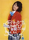 risako20061