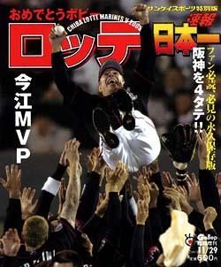 永久保存版『おめでとうボビー ロッテ日本一』28日緊急発売!