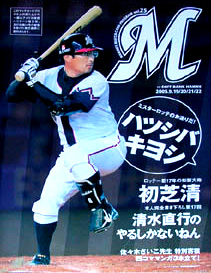 Marines Match Card Program vol.25