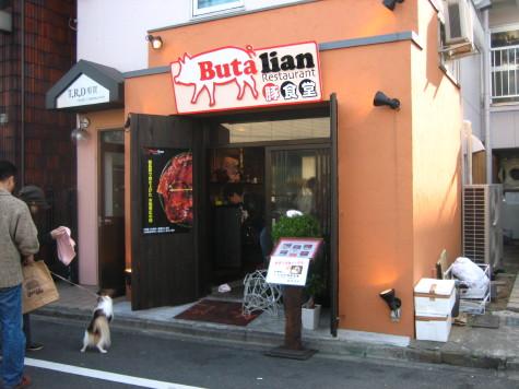 butalian